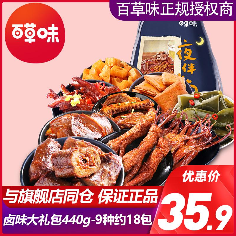 百草味-卤味大礼包440g鸭舌鸭脖鸭爪鸭货肉类麻辣零食卤藕海带结