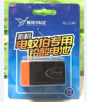 雅格电蚊拍电池 适用于型号5633、5634、5635、5637、D002、D004