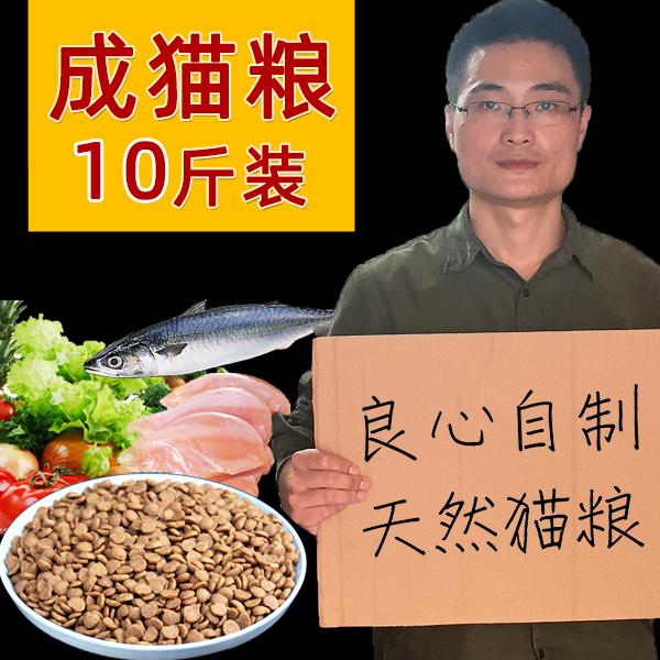 猫哥自制天然猫粮成猫老年猫鱼肉味通用发腮美毛增肥主粮5kg10斤