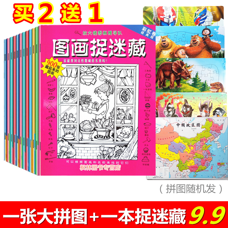 图画捉迷藏儿童益智游戏书隐藏的图画专注力逻辑思维训练6-9-12岁