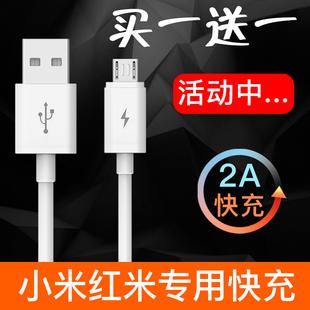 红米note5数据线5plus小米充电宝