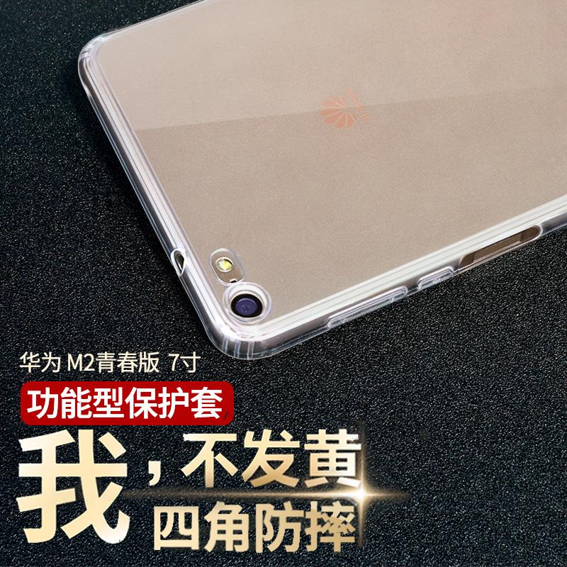 華為m2青春版7寸保護套 攬閱平板矽膠超薄透明PLE~703l防摔手機殼