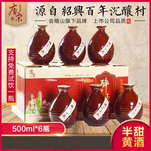 绍兴黄酒唐宋陈半甜型整箱瓷瓶装特型糯米包邮特产500ml*6