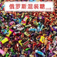 500克 20余種糖果隨機混裝 混合糖果婚禮節日喜糖 俄羅斯進口糖果