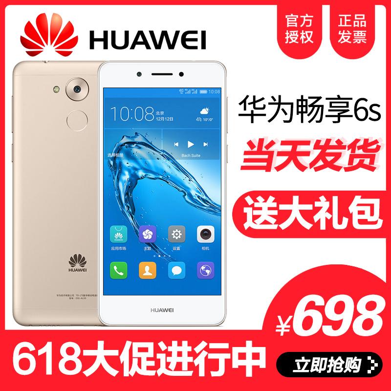 8官方旗舰店正品7老年人学生智能手机6S畅享华为Huawei分期付款