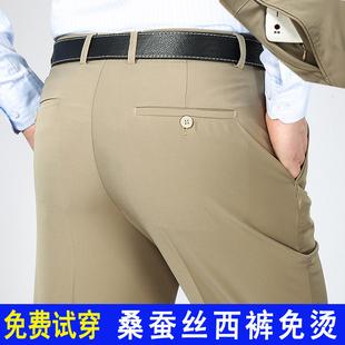 2018春夏季中年男士桑蚕丝西裤超垂料高腰商务休闲免烫薄款西装裤