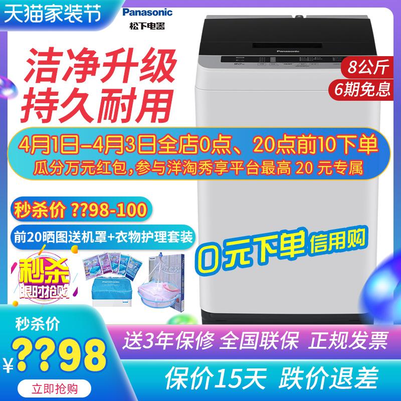 咨询客服抢松下XQB80-家用宿舍8KG公斤全自动波轮洗衣机静音黑盖