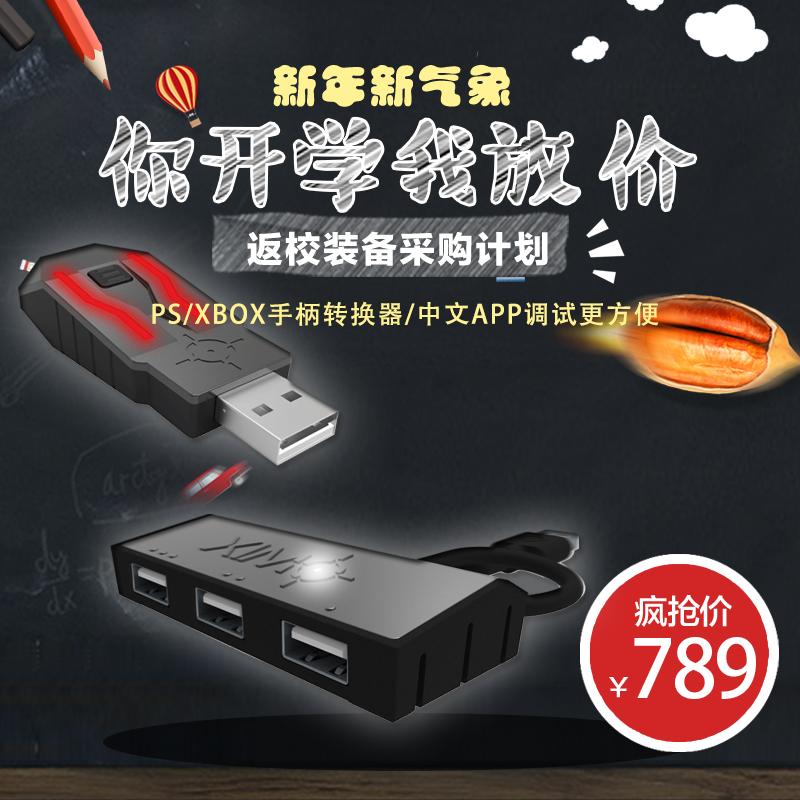 限1000张券XIM4 APEX Xbox one X/PS4 PRO 战地五 吃鸡 键鼠游戏