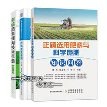 3 questions and answers on the correct selection of fertilizer and scientific fertilization knowledge + identification of fertilizer quality + the second edition of the new fertilizer technology manual