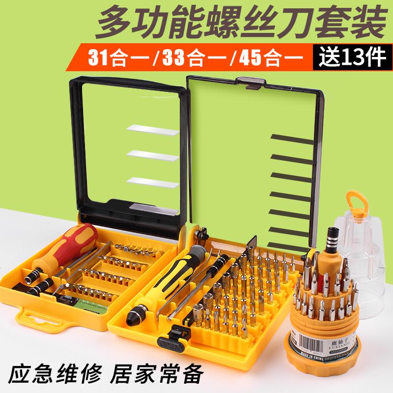 多功能螺丝刀套装 家用起子批组合 适用于苹果手机电脑拆机工具