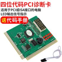 臺式機4位電腦診斷卡PCI主板測試卡四位八燈主板故障檢測卡