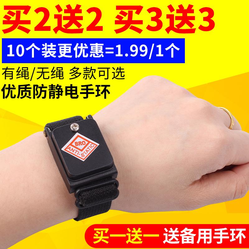 买2送2 防静电手环车间无线人体去除静电消除器有线静电环手腕带