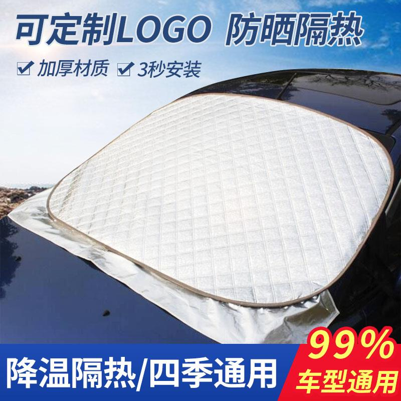 Sunscreen, heat insulation and sunshade for automobile in summer