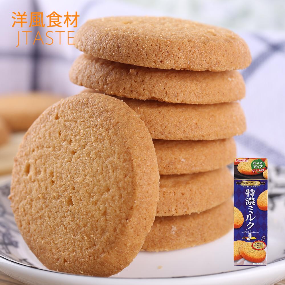 日本进口零食品 古田 牛乳饼干80.4g 奶香浓郁曲奇糕点心休闲小吃