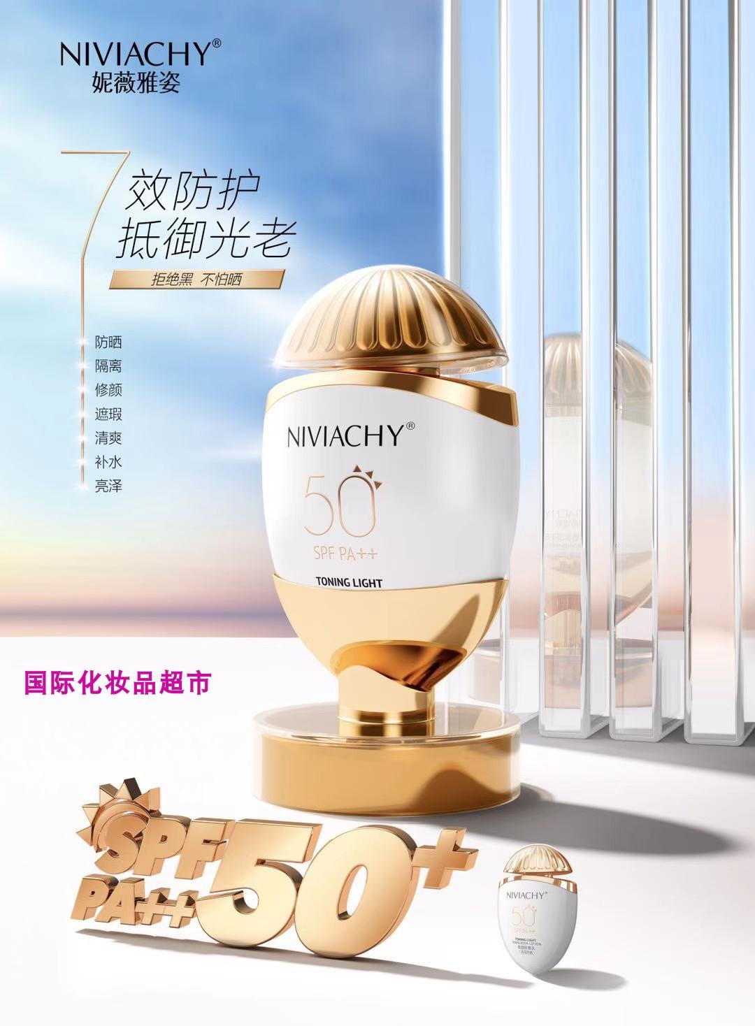 ニウェイの上品な姿の専门の店の尼维の2姿は雅です/7+BB亮白素颜防護晒乳の5030倍の日焼け止めクリームは隔離します。