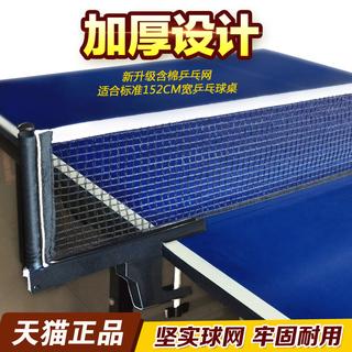 Сетки для столов,  Настольный теннис сетка сети бесплатная доставка сгущаться портативный пинг-понг сетка комнатный иностранных общий настольный теннис полка, цена 252 руб