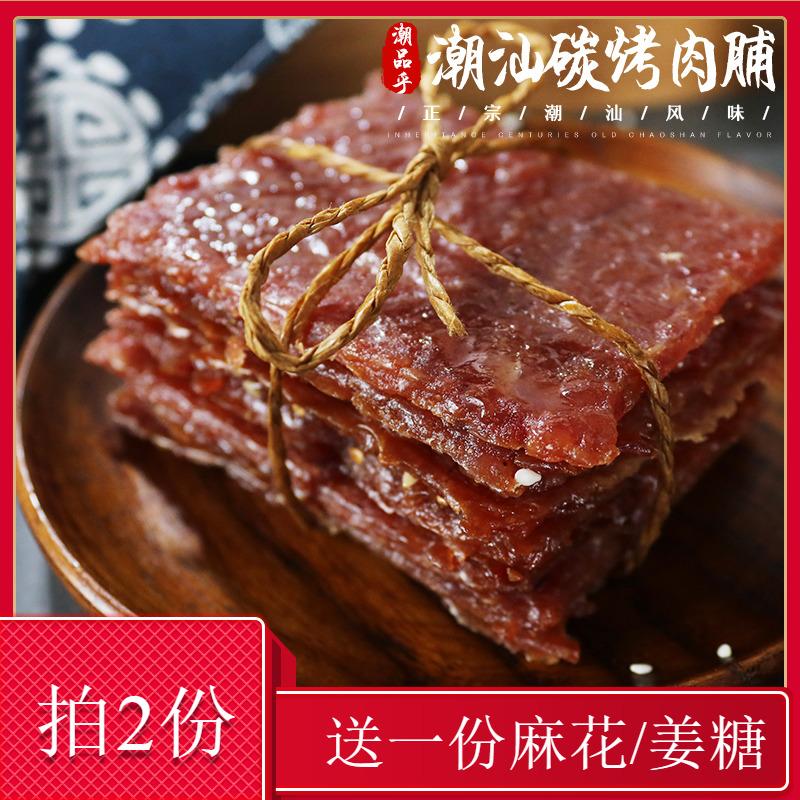 潮汕独立小包装250g手工汕头猪肉脯(非品牌)