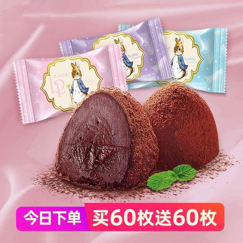 特价120枚松露巧克力礼盒情人节生日礼物年货节巧克力20枚-120枚