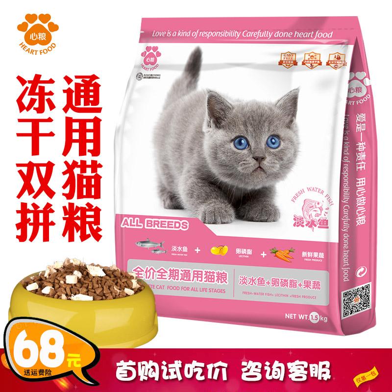 猫の食糧の淡水の魚の凍結乾双は子供の全期の猫の食事の1.5 kgをつづり合わせて頬の英の短い猫の主要な食糧のペットの食品を出します。