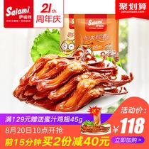 500g鸭肉零食大礼包称重鸭舌零食温州特产卤味酱鸭舌头萨啦咪