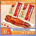 萨啦咪 烤制鸡翅温州特产烤鸡翅零食原味香辣5包小吃特产熟食即食
