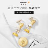 全新升级美德乐吸奶器丝韵翼双边电动舒悦版瑞士原装进口省时50%