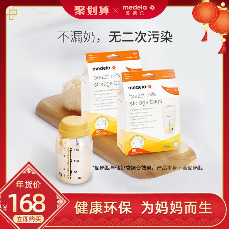 【100片】美德乐一次性存母乳保鲜袋