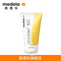 Medela Flagship store Medela Switzerland imports Pure sheep fat paste 37g nipple cream nipple chapped Cream Lactation