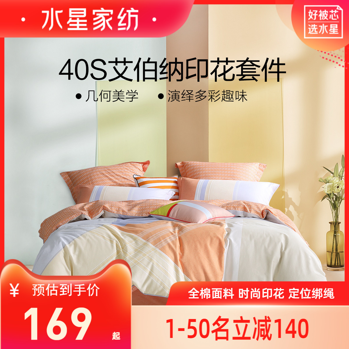 Mercury Home Textiles four-piece cotton pure cotton bed linen quilt cover bedding spring and autumn three-piece dormitory Nordic bedspread