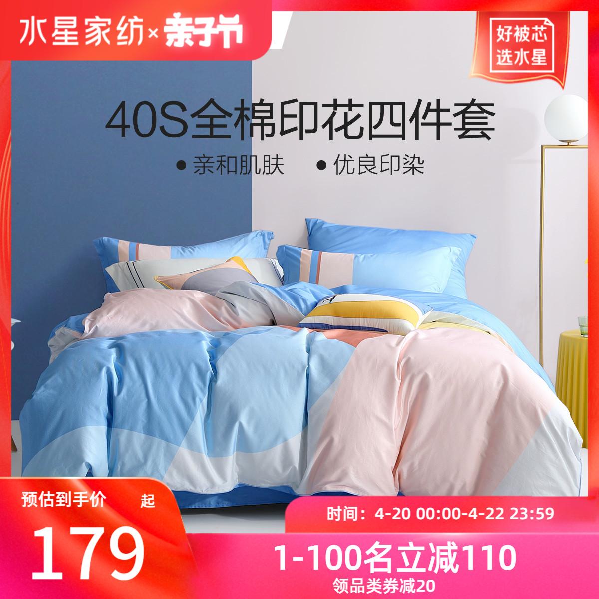 水星家纺四件套100全棉纯棉床单被套春秋北欧风ins简约床上用品夏