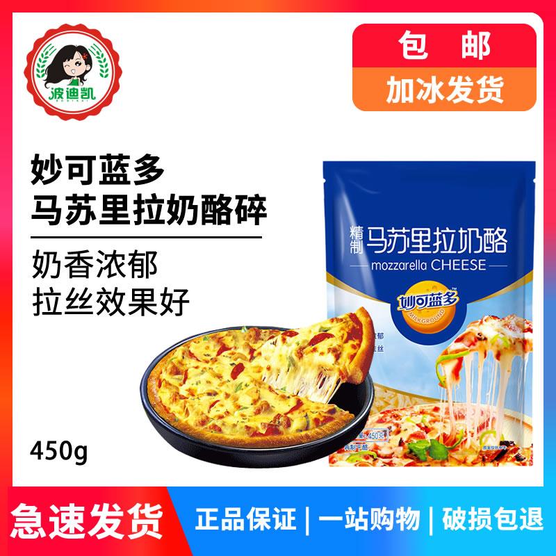 妙可蓝多马苏里拉奶酪芝士碎做披萨焗饭拉丝奶油芝士450g烘焙原料热销35件有赠品