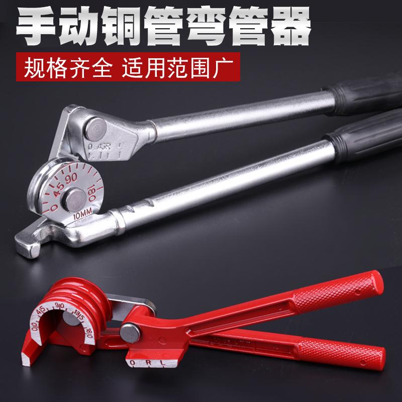 手动铜管弯管器 空调铜管铝管弯管机 不锈钢管弯管器6 8 10 12 14