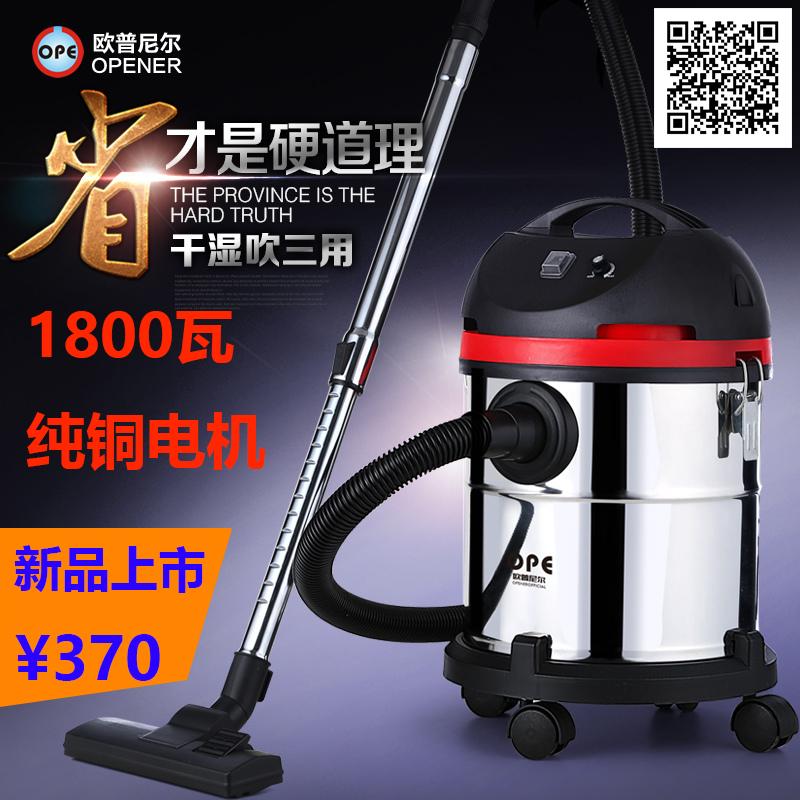 OPE欧普尼尔吸尘器洗车商家用静音桶式25L干湿吹三用1800W吸尘机
