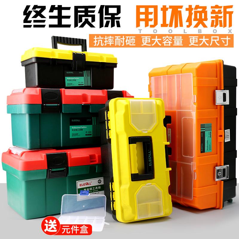 五金工具箱家用玩具收纳盒套装大号工业级手提式塑料车载收纳箱