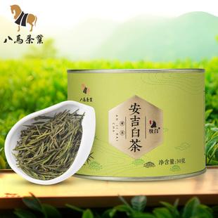克30散装罐装极白安吉白茶正宗珍稀新茶绿茶2018八马茶叶