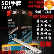 1403出荷100ハンドピース小さなアートブレード9mmの高炭素鋼SK4入口革の壁紙壁紙ブレード