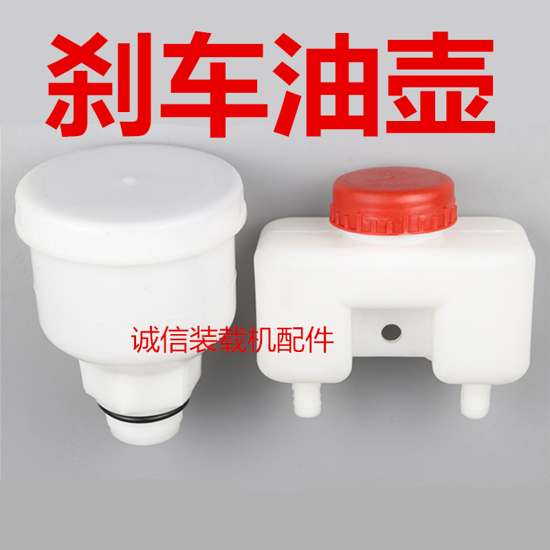 小装载机铲车刹车油壶 空气加力泵加油壶 油杯 耐油管 双管刹车壶