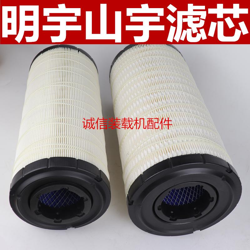 明宇山宇装载机铲车空气滤芯1330 1432 1634 空气滤清器 空气滤芯