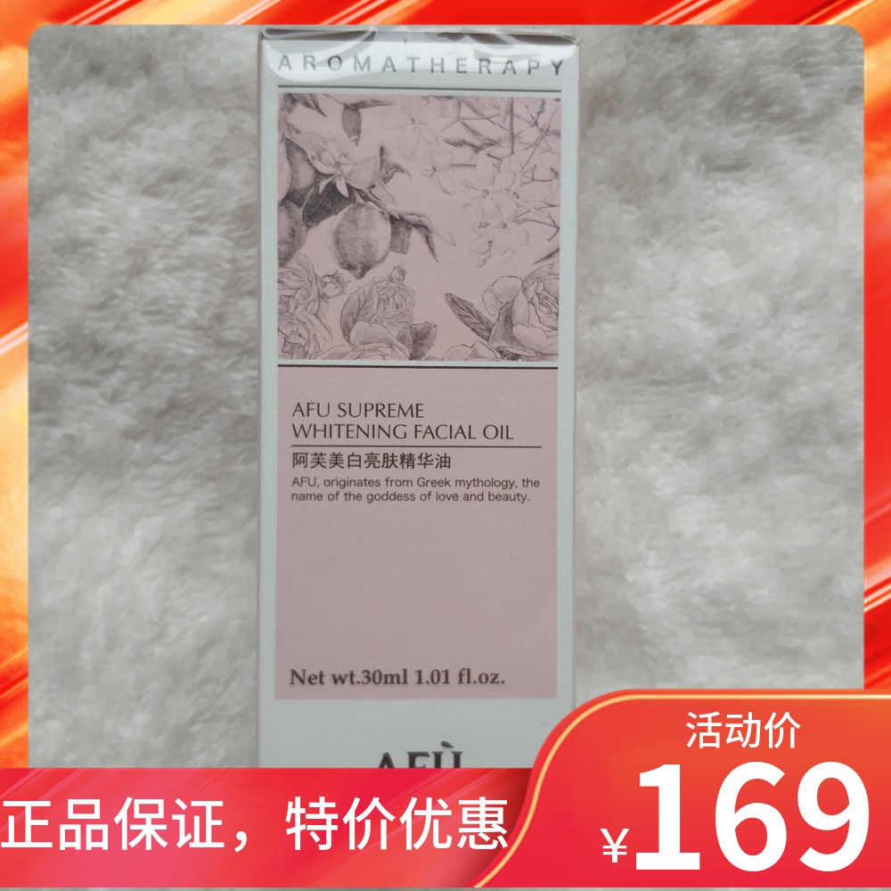 AFU AFU whitening and brightening skin essence oil whitening essence to yellow air to brighten the skin and quickly absorb the authentic products of students.