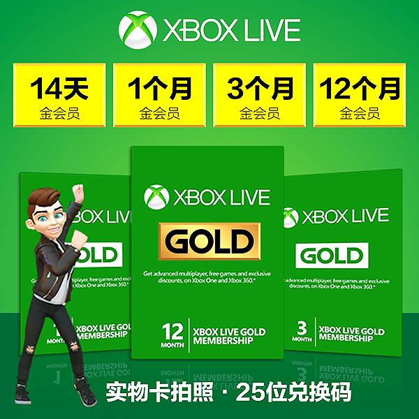 XBOXONE XBOX ONE LIVE 14天 金会员 2天1个3个月12个月季卡年卡