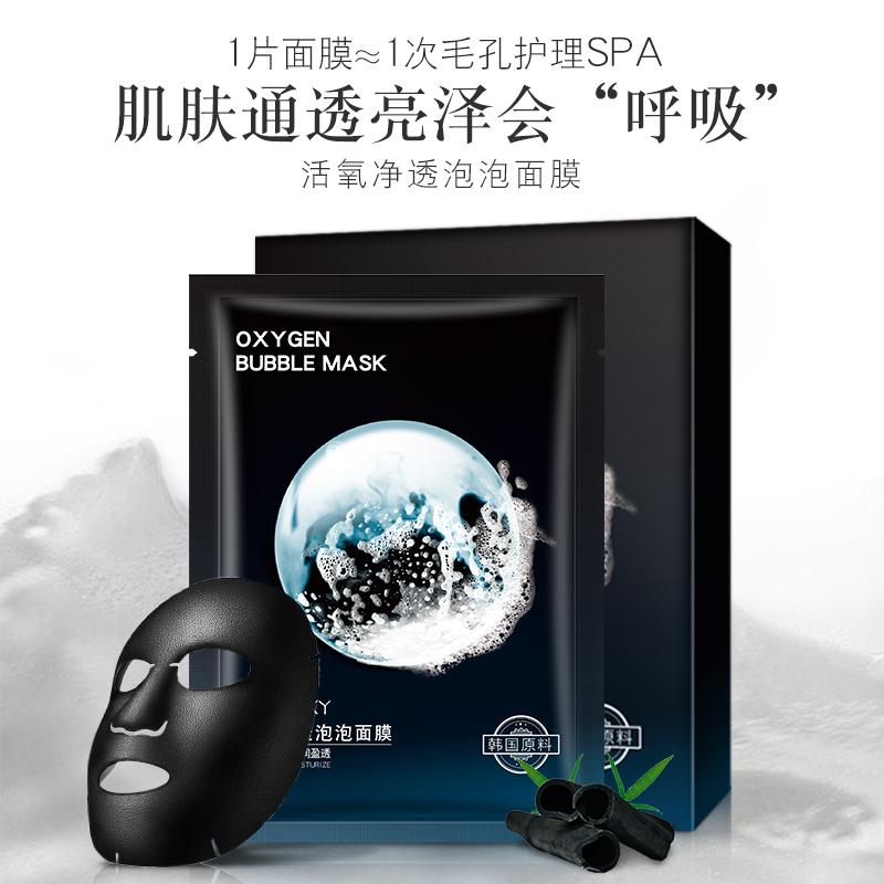 (用1元券)活氧呼吸泡泡补水保湿去黑头面膜贴
