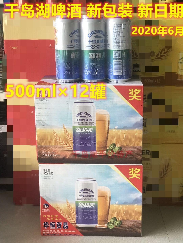 新包装千岛湖啤酒新超爽8° 500ml×12罐装 破损包赔中奖不兑换