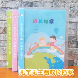 无主题无字空白彩页小学生幼儿园成长手册档案记录袋a4活页纪念册图片