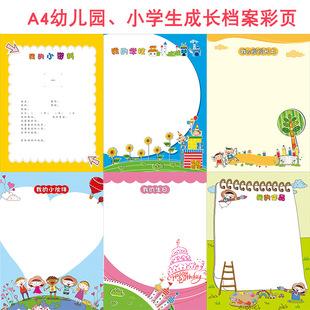 记录手册足迹儿童成长档案彩页 A4幼儿园小学生成长纪念册活页模版