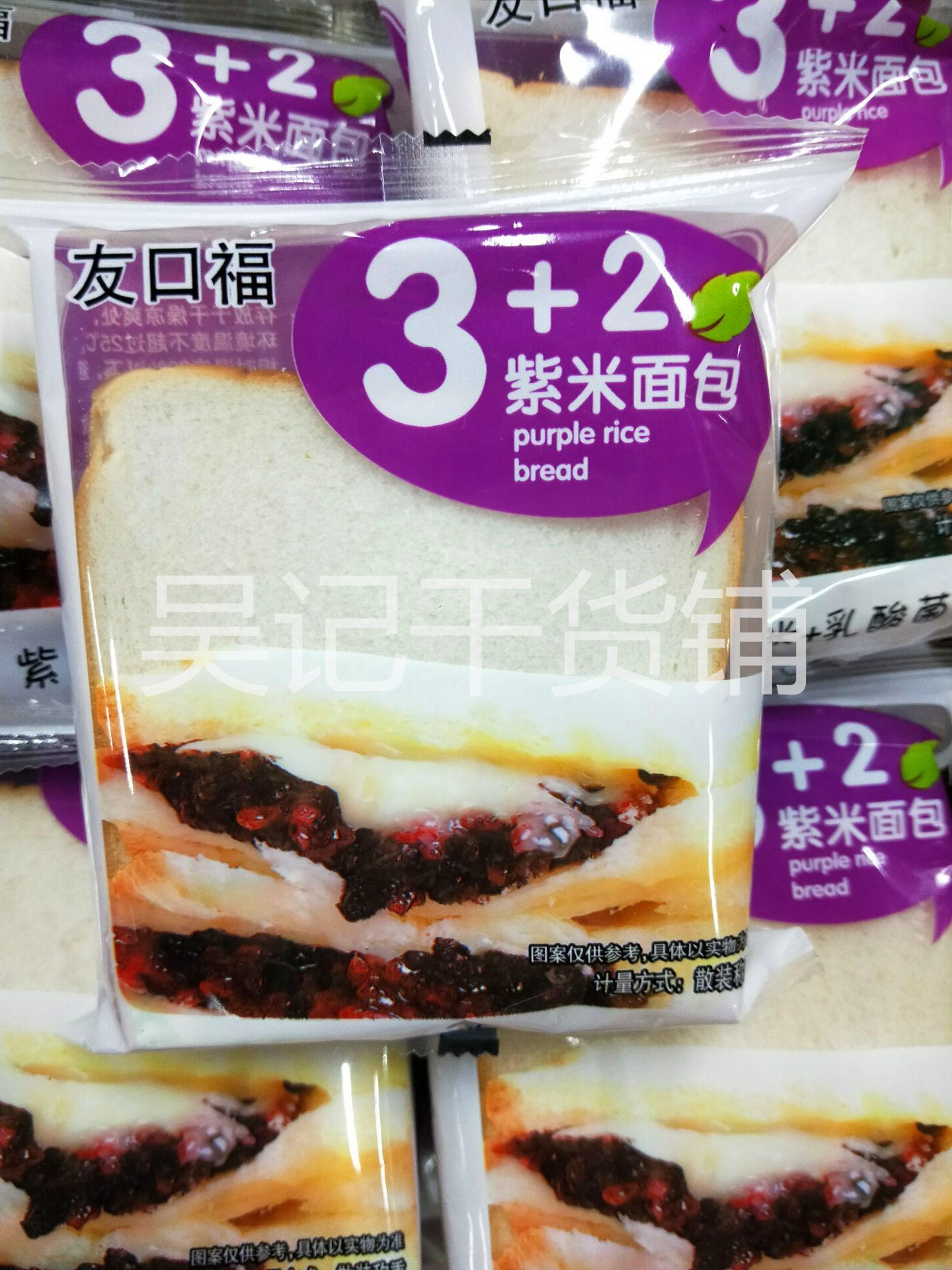 友口福网红3+2紫米面包夹心吐司独立小包装整箱好吃早餐点心食品券后30.00元