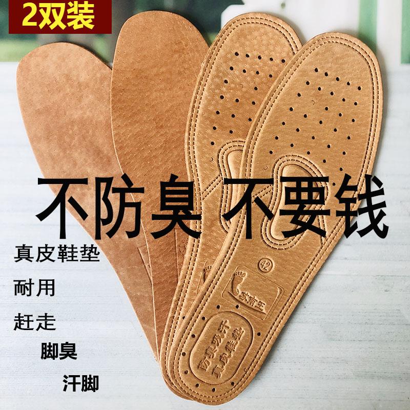 2双装 除臭真皮鞋垫男女吸汗透气防臭加厚运动减震猪皮牛皮鞋垫9.89元