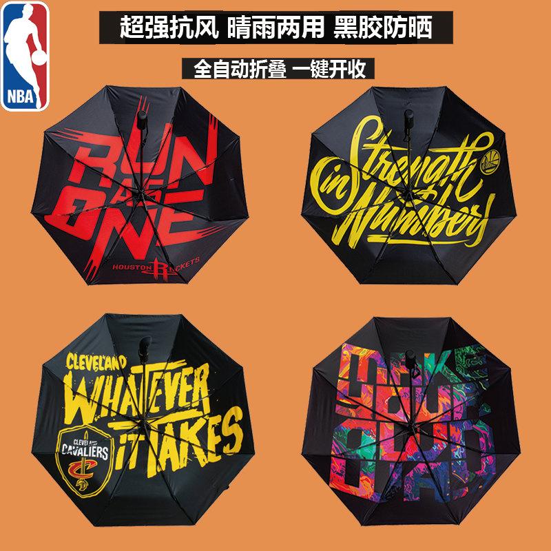 篮球詹姆斯韦德库里哈登全自动反向伸缩折叠防晒雨伞nba生日礼物