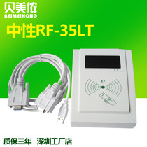 Bemi IC card Reader RF-35 neutral rf-35lt inductive IC reader IC serial communication