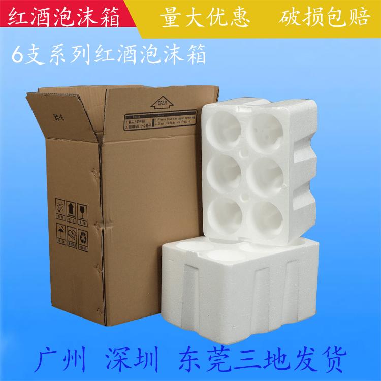 工厂店冰酒红酒泡沫箱 防碎6只装波尔多瓶红酒泡沫箱包装盒配纸箱