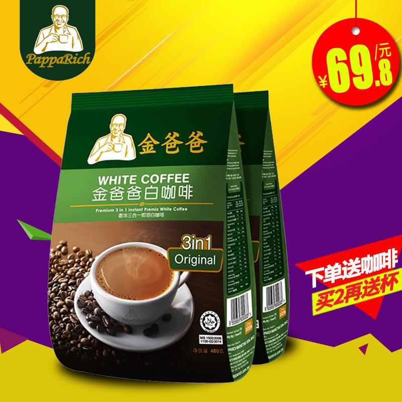 马来西亚进口 金爸爸白咖啡香浓三合一即溶速溶咖粉啡 480g*2袋